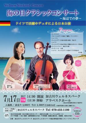 1707_concert